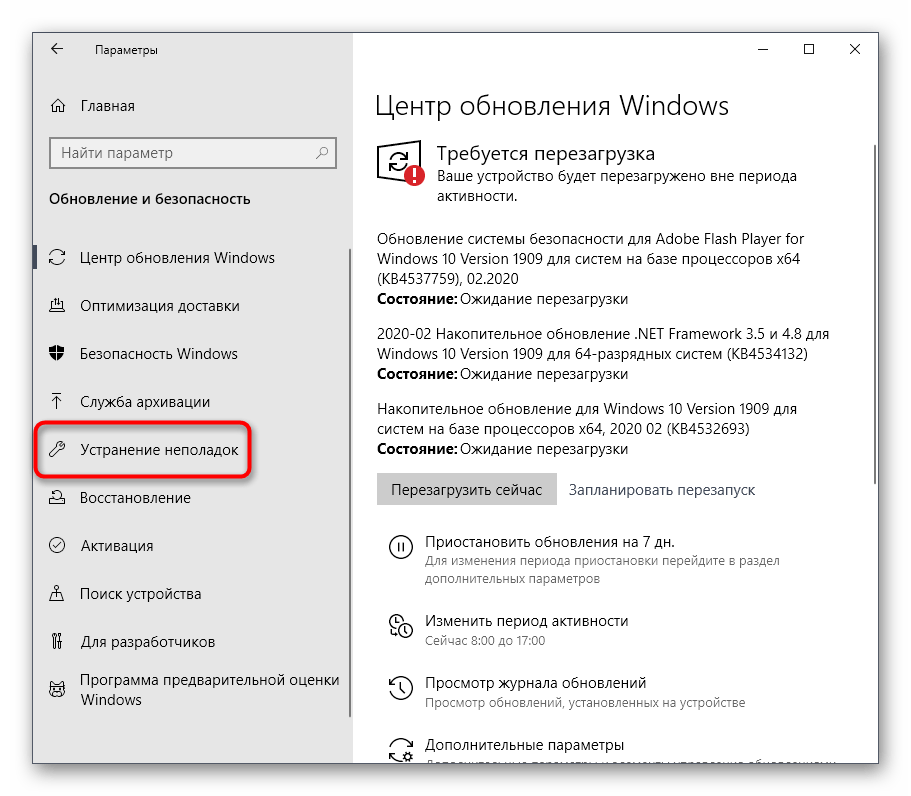 Переход к средству устранения неполадок работы приложения Калькулятор в Windows 10