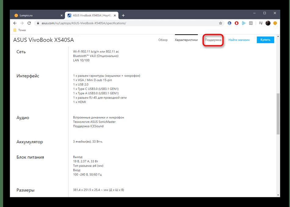 Переход к странице поддержки ноутбука для загрузки драйверов звуковой карты