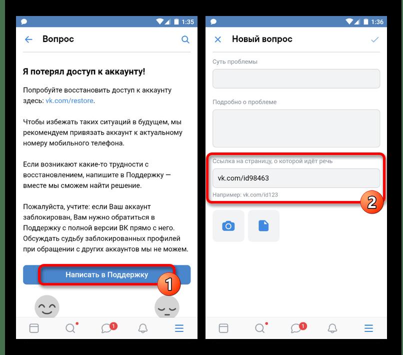 Переход к техподдержке в приложении ВКонтакте