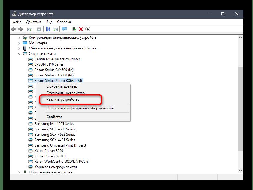 Переход к удалению драйверов устройства через Диспетчер в Windows 10