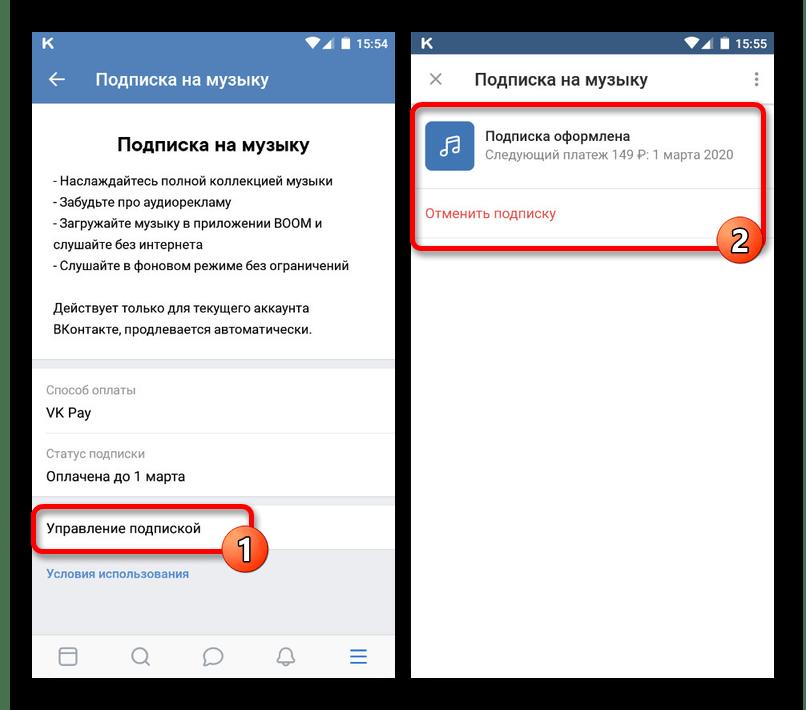 Переход к управлению подпиской в приложении ВКонтакте