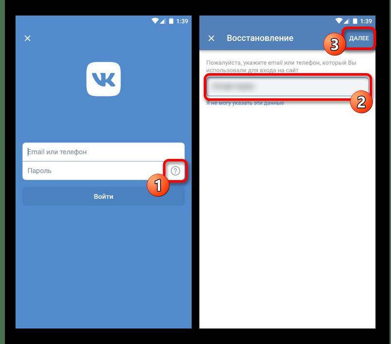 Переход к восстановлению страницы в приложении ВКонтакте