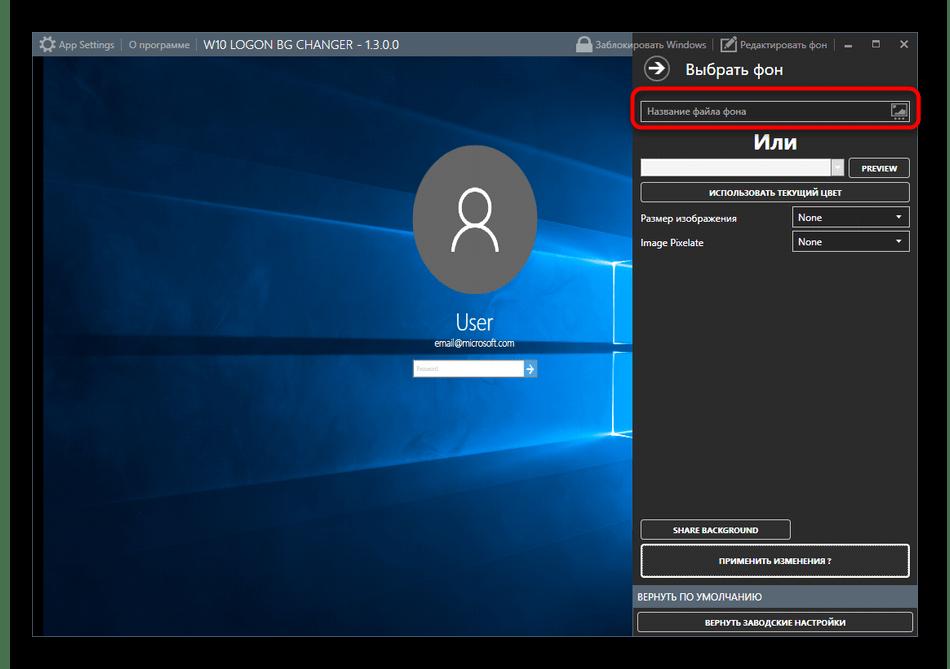 Переход к выбору изображения в программе Win10BGChanger в Windows 10 для приветственного окна