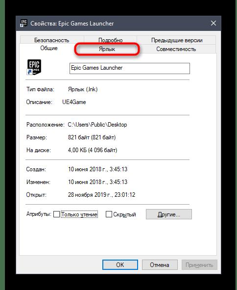 Переход к ярлыку Epic Games Launcher в Windows 10 для настройки параметров запуска