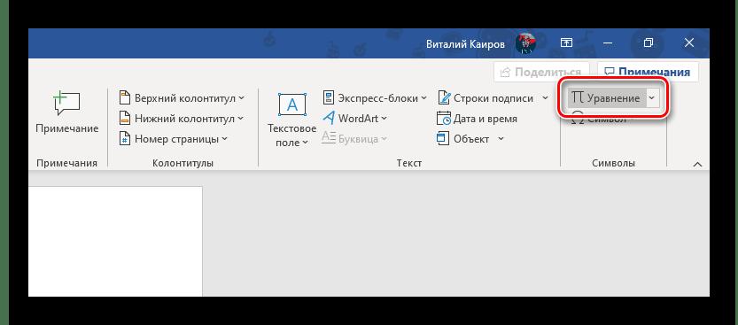 Переход ко вставке уравнения для добавления знака корня в Microsoft Word