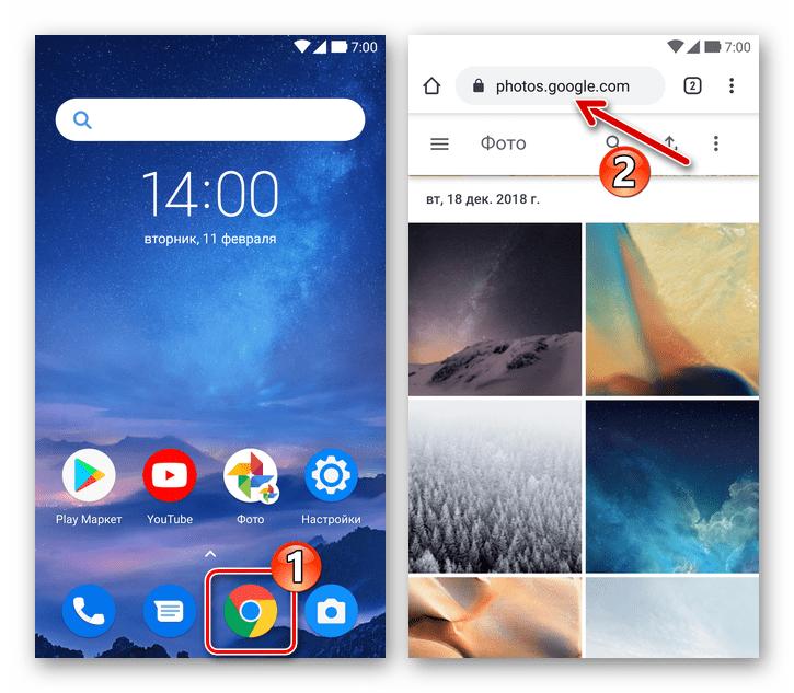 Переход на веб-сайт Google Фото через мобильный браузер