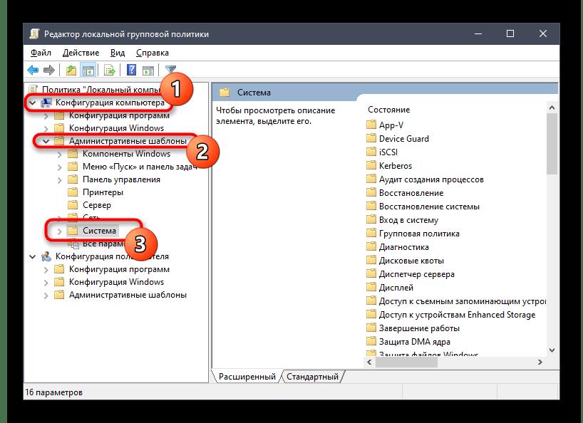 Переход по пути системных настроек в редакторе локальных групповых политик Windows 10