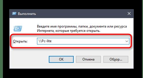 Переход по пути стандартного сетевого расположения в Windows 10