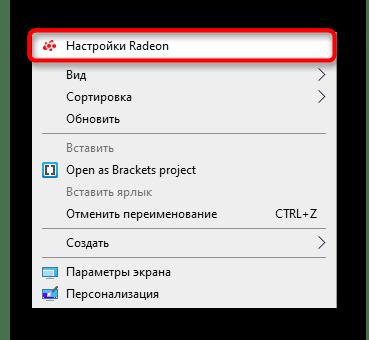 Переход в настройки Radeon для исправления растянутого экрана