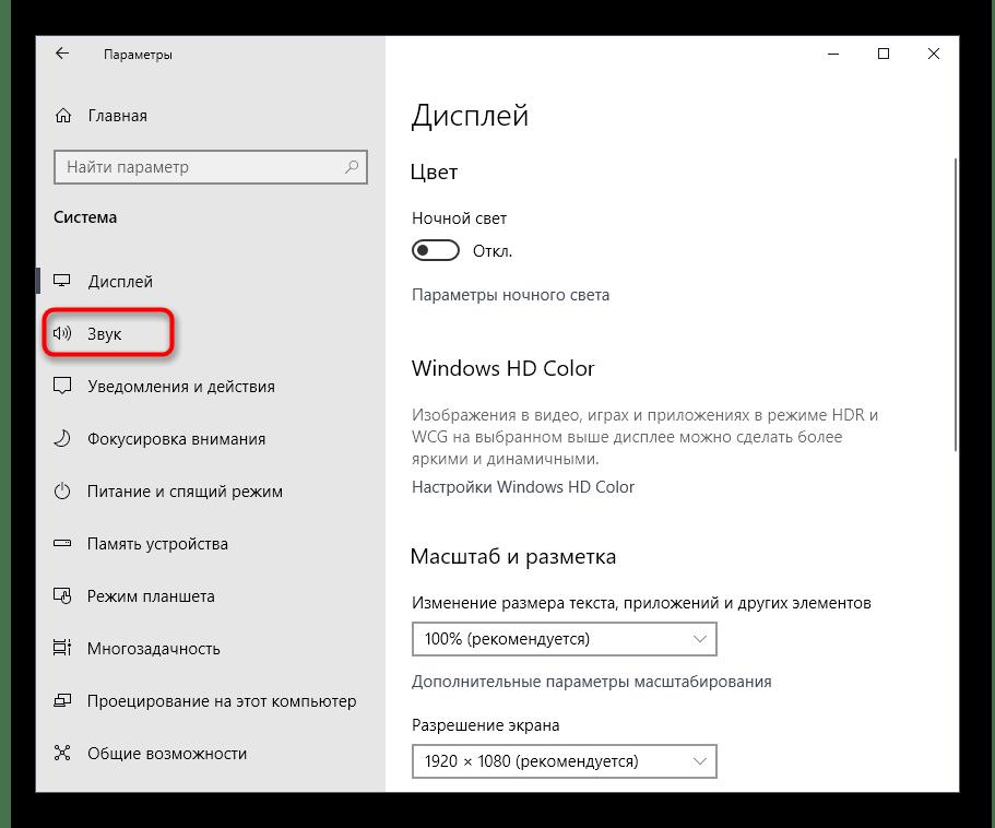 Переход в настройки звука при отсутствии Диспетчера Realtek HD в Windows 10