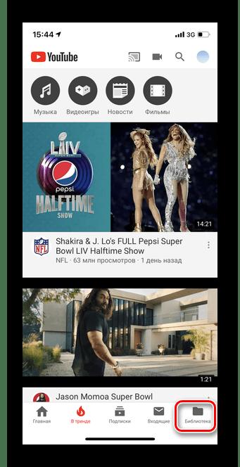 Переход в раздел библиотека в мобильном приложении YouTube