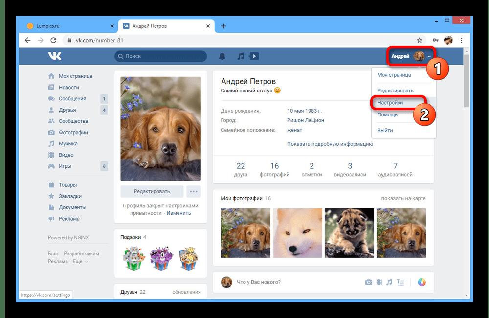 Переход в раздел Настройки через главное меню ВКонтакте