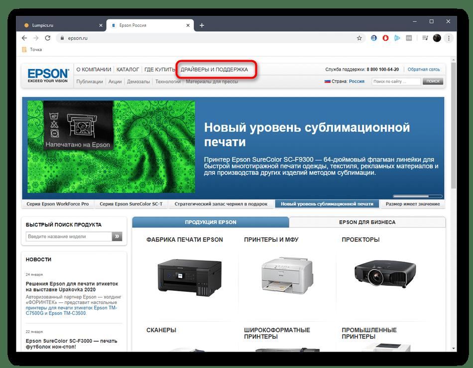 Переход в раздел поддержки для скачивания драйверов Epson Perfection V33 с официального сайта
