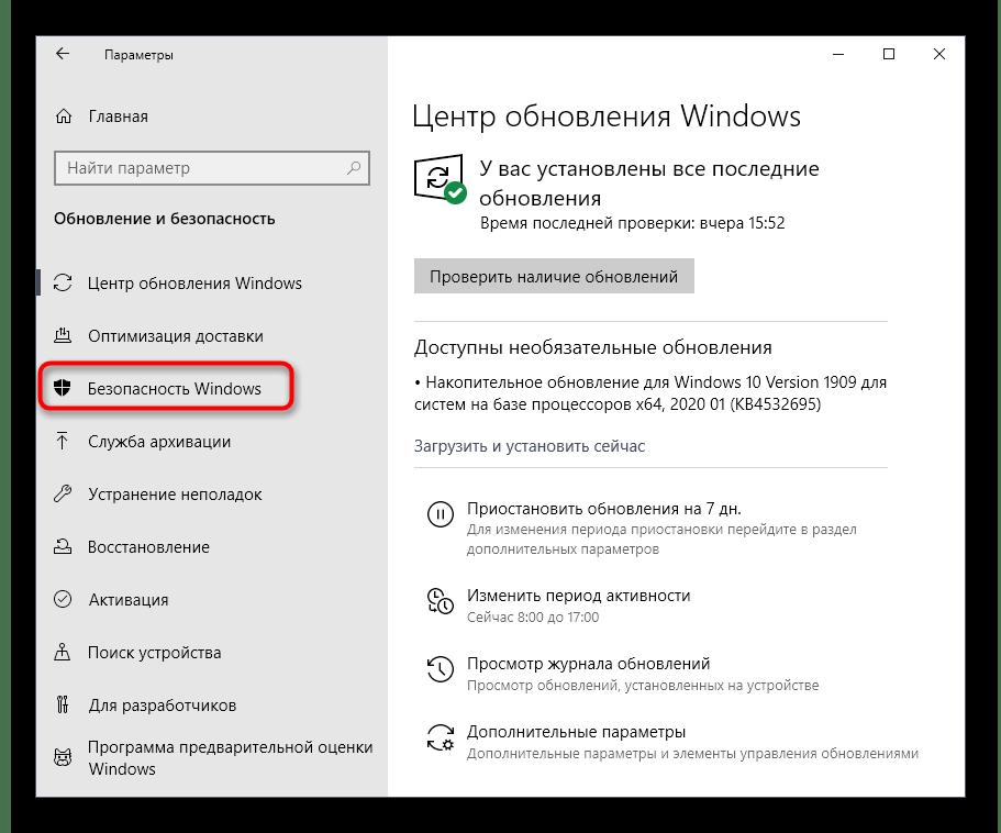 Переход в раздел с безопасностью для открытия защитника в Windows 10