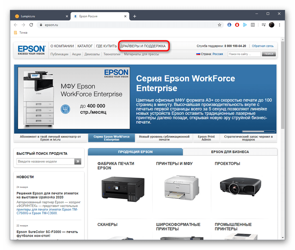 Переход в раздел с драйверами для Epson Stylus CX3900 на официальном сайте