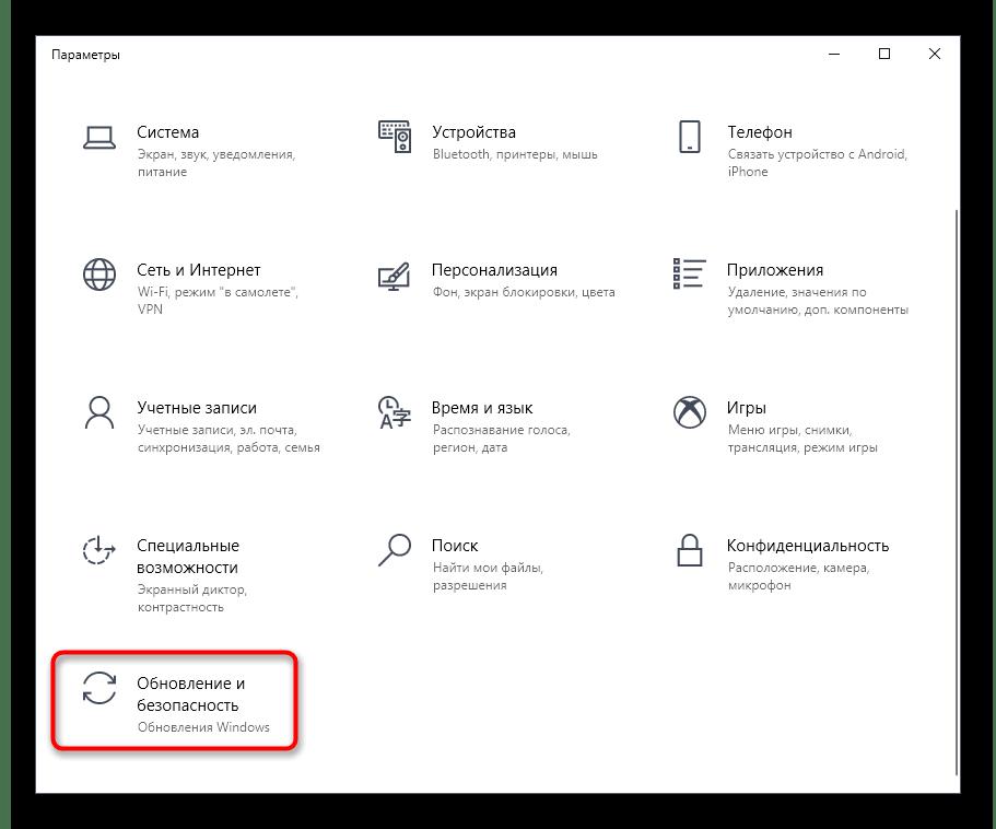 Переход в раздел с обновлениями для открытия защитника в Windows 10