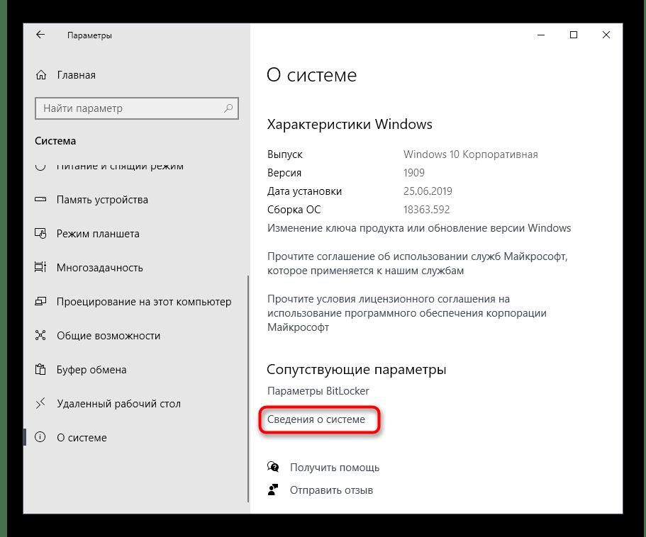 Переход в раздел сведений о системе для настройки JDK в Windows 10 после установки