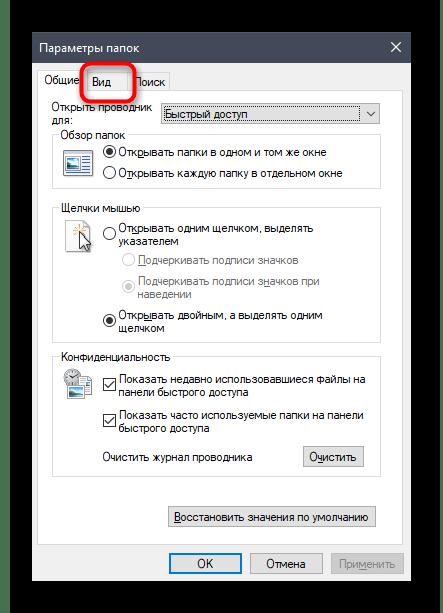 Переход в раздел Вид для настройки отображения файла Desktop.ini в Windows 10
