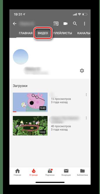 Переходим в раздел Видео в мобильном приложении YouTube