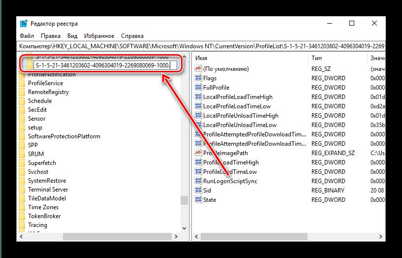 Переименование папки пользователя в реестре для устранения проблемы с временным профилем в windows 10