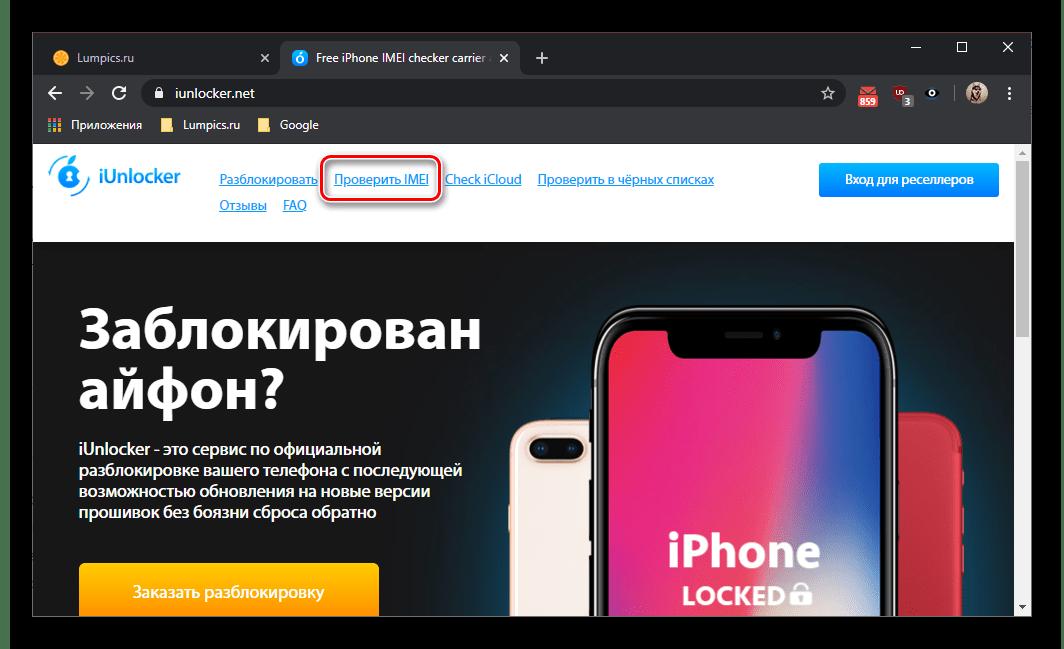 Перейти к проверке iPad по серийному номеру на сайте сервиса iUnlocker