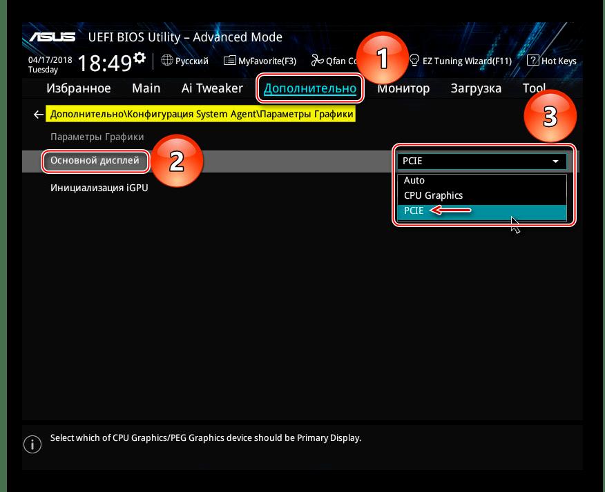 Переключение видеокарт в BIOS