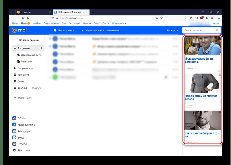 Почта Mail.ru без включённого uBlock Origin в Mozilla Firefox