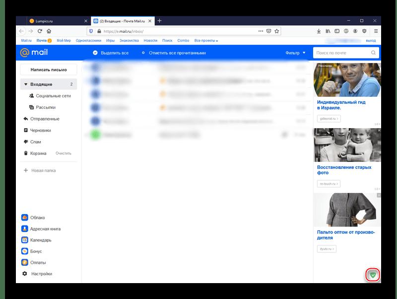 Почта Mail.ru без включённой фильтрации AdGuard в Windows