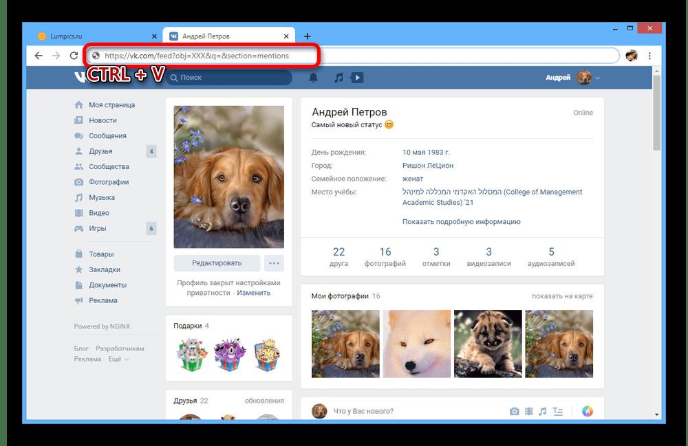 Подготовка ссылки для поиска упоминаний ВКонтакте