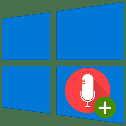 подключить микрофон к ноутбуку windows 10