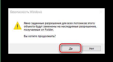 Подтвердить изменение владельца для устранения проблемы расположение недоступно в Windows 10