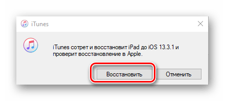 Подтвердить восстановление iPad в режиме DFU в программе iTunes
