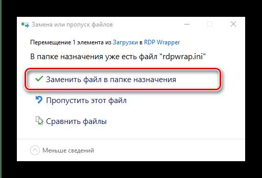 Подтвердить замену INI-файла для устранения проблем в работе RDP Wrap после обновления Windows 10
