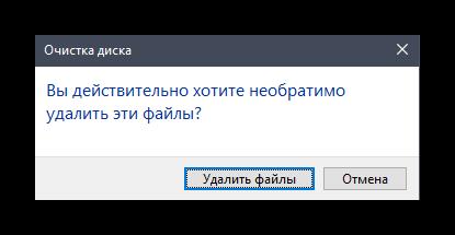 Подтверждение очистки файлов доставки для решения проблем с поиском обновлений Windows 10