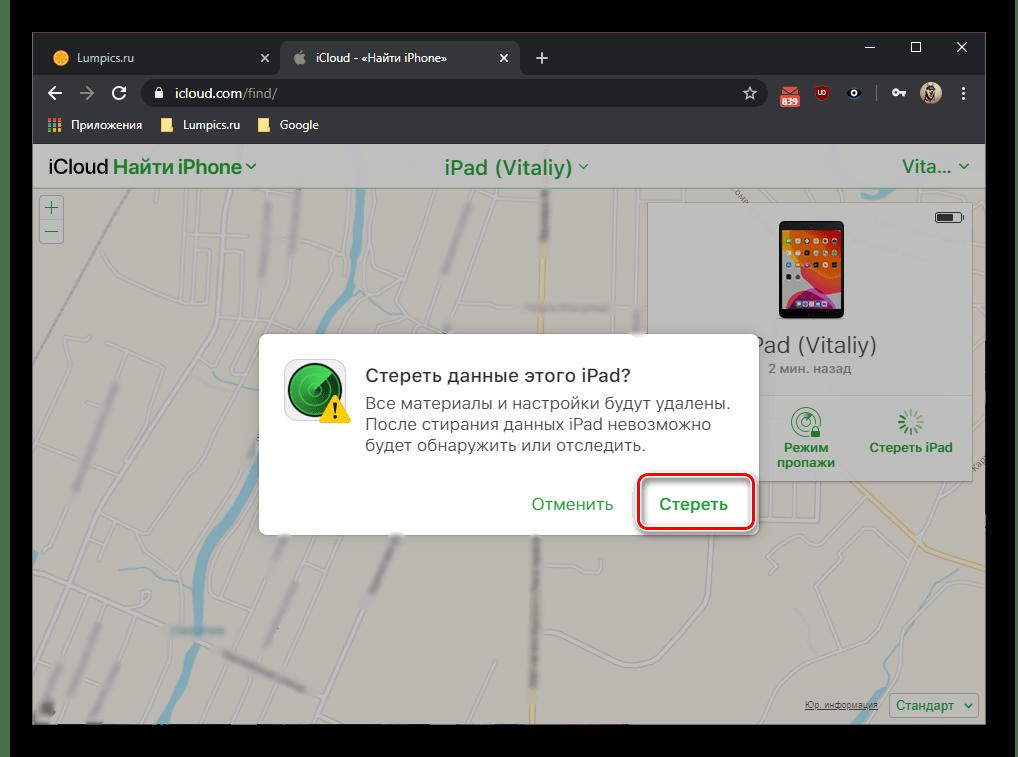 Подтверждение операции на сайте iCloud в браузере для сброса настроек iPad