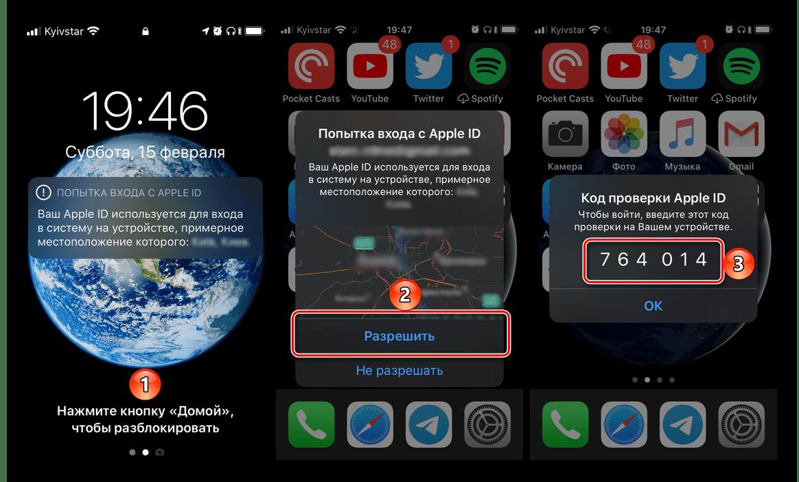 Подтверждение входа в iCloud путем ввода кода для сброса настроек iPad