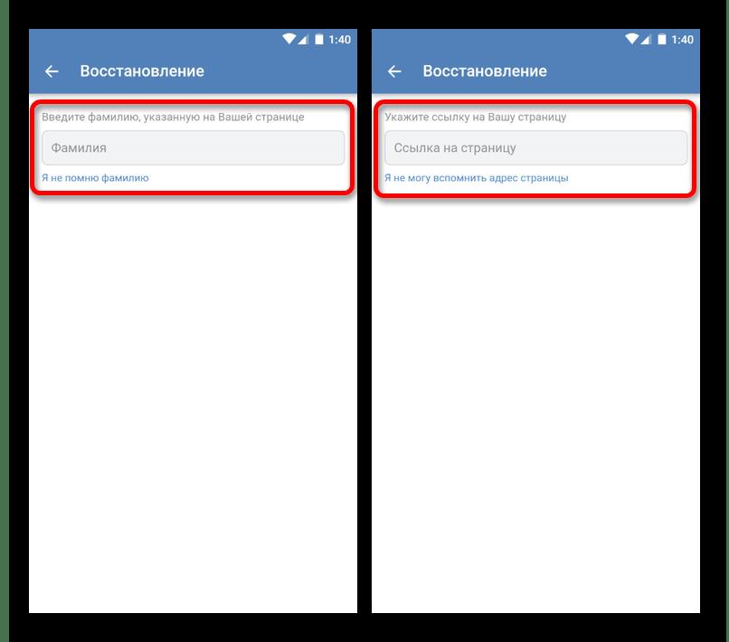 Подтверждение восстановления доступа в приложении ВКонтакте