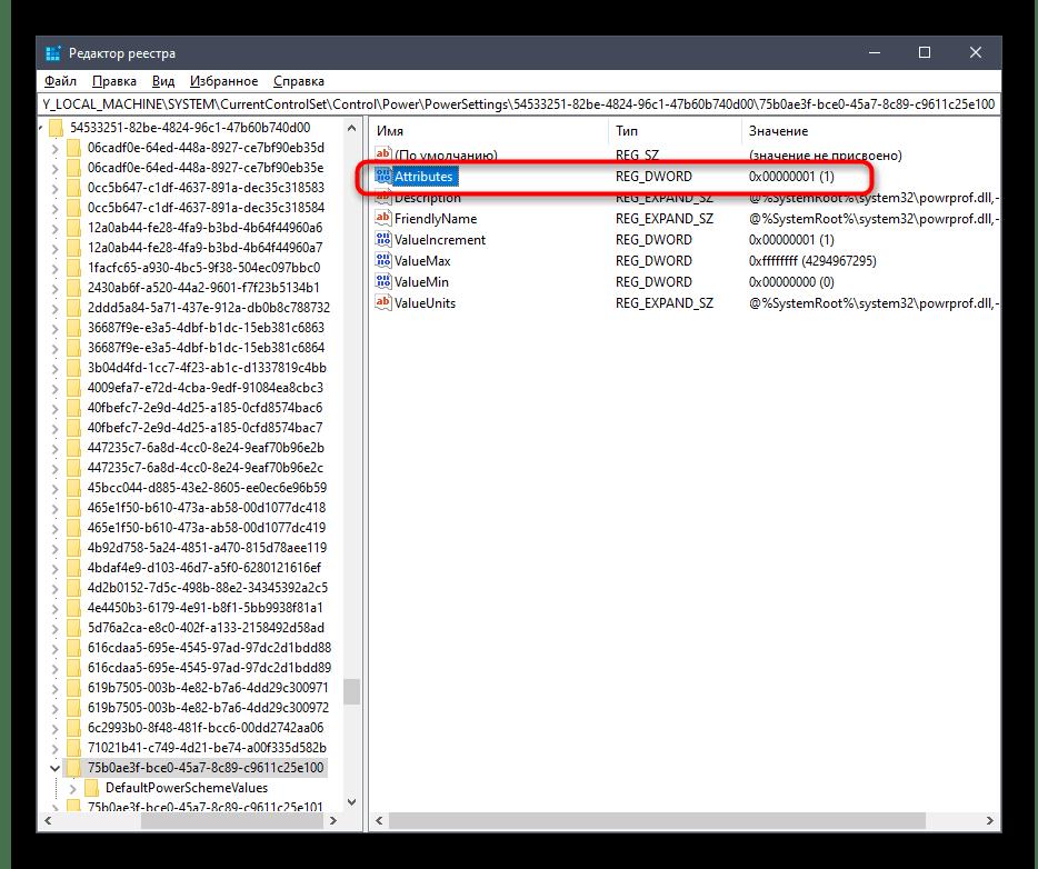 Поиск атрибута настройки питания процессора в редакторе реестра Windows 10