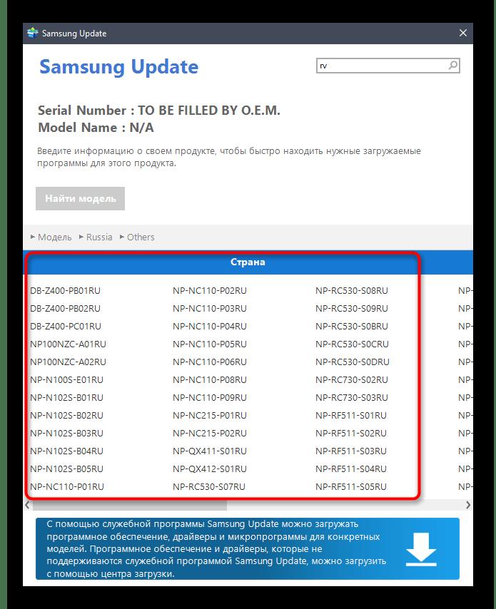 Поиск модели Samsung RV511 в утилите для автоматического обновления драйверов