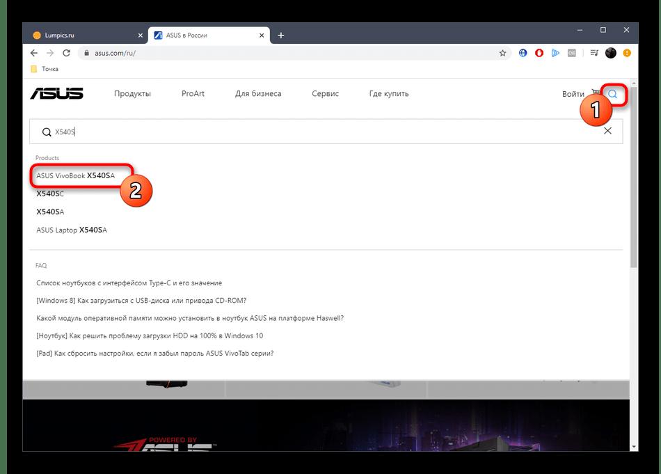 Поиск ноутбука на официальном сайте производителя для определения звуковой карты