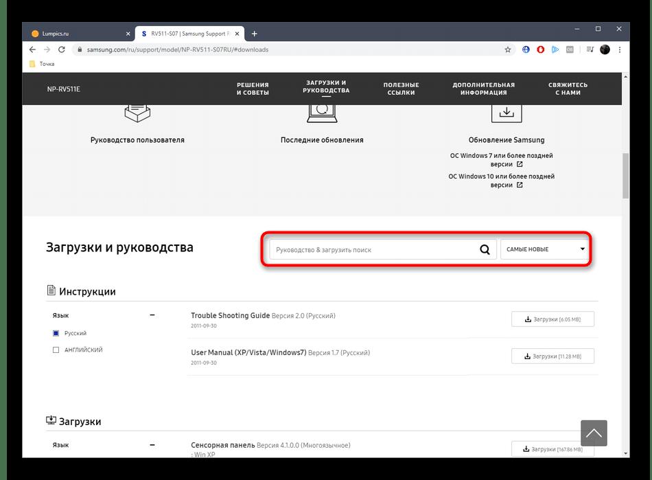 Поиск определенного драйвера для Samsung RV511 на странице продукции