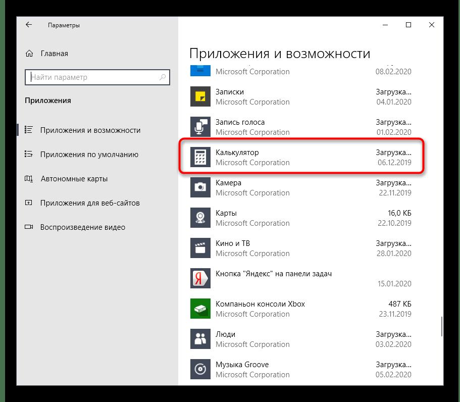 Поиск приложения Калькулятор в Windows 10 для сброса настроек через параметры