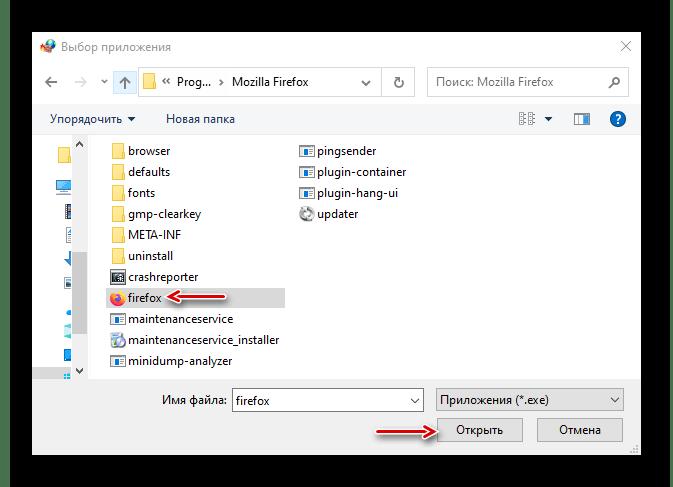 Поиск программы для блокировки в Firewall App Blocker