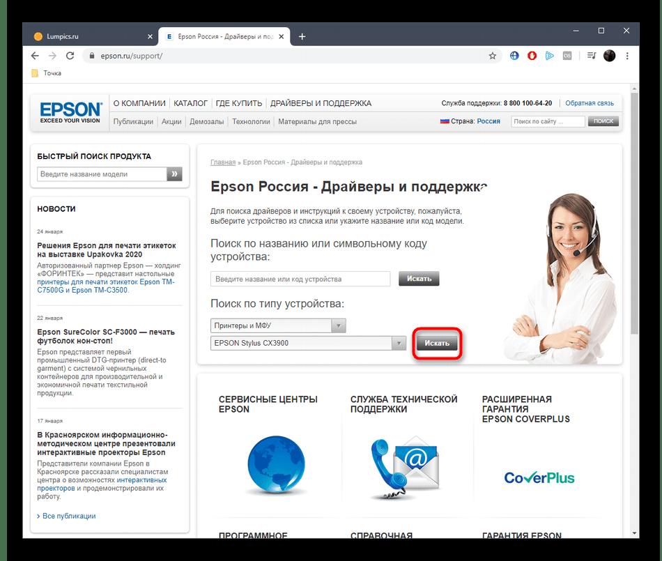 Поиск устройства Epson Stylus CX3900 для скачивания драйверов с официального сайта