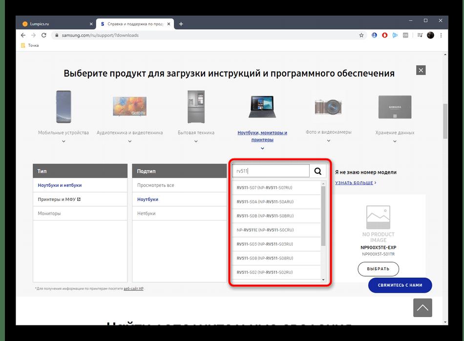 Поиск устройства Samsung RV511 дял скачивания драйверов с официального сайта