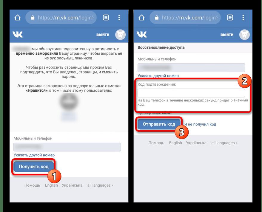 Получение кода для восстановления страницы в мобильной версии ВК