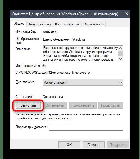 Повторный запуск центра обновления Windows 10 через свойства