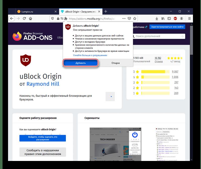 Предоставление прав uBlock Origin в Mozilla Firefox