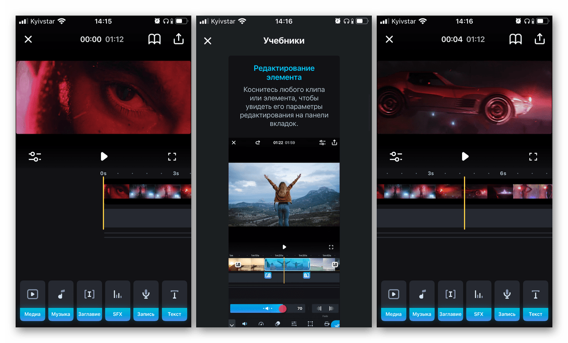 Приложение Splice для замедления видео на iPhone
