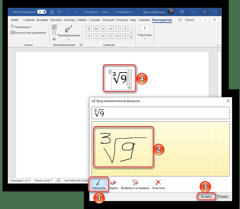 Пример рукописного ввода арифметического корня в Microsoft Word